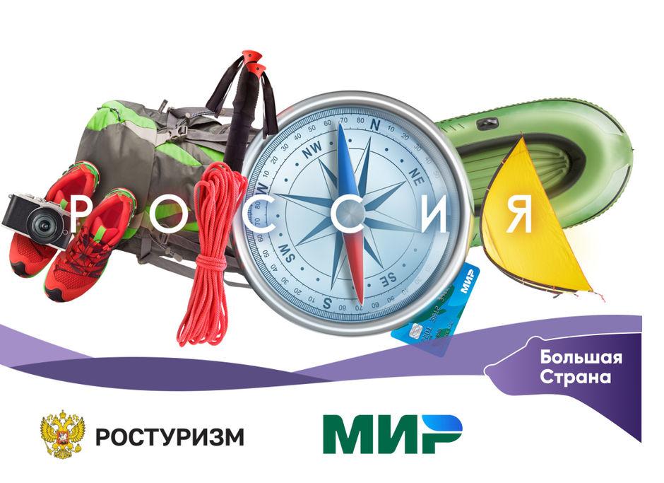 Анонс четвертого этапа кэшбэка за туры по России